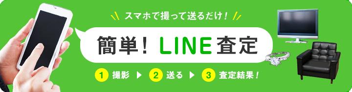 簡単!LINE査定