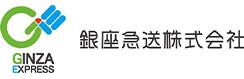 銀座急送株式会社 ロゴ