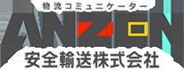 安全輸送株式会社 ロゴ